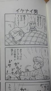 イケナイ男